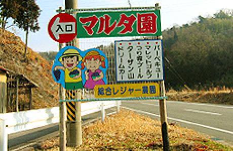 mejirushi
